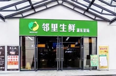 湖东邻里中心生鲜菜场(江苏 苏州)