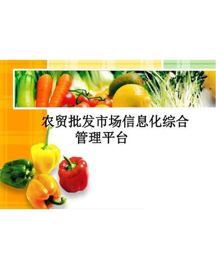 农产品市场综合管理系统