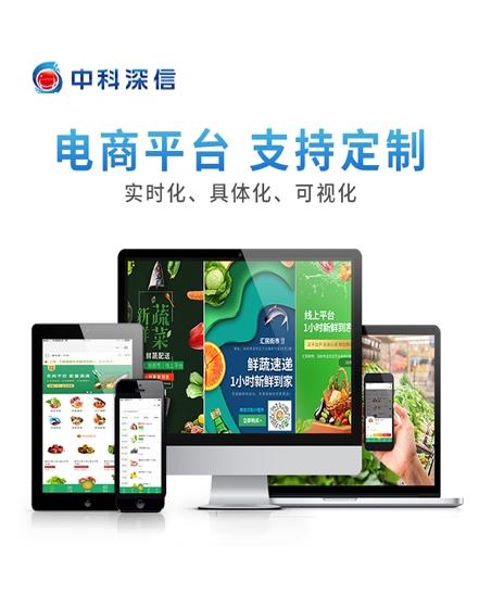 网上农贸市场