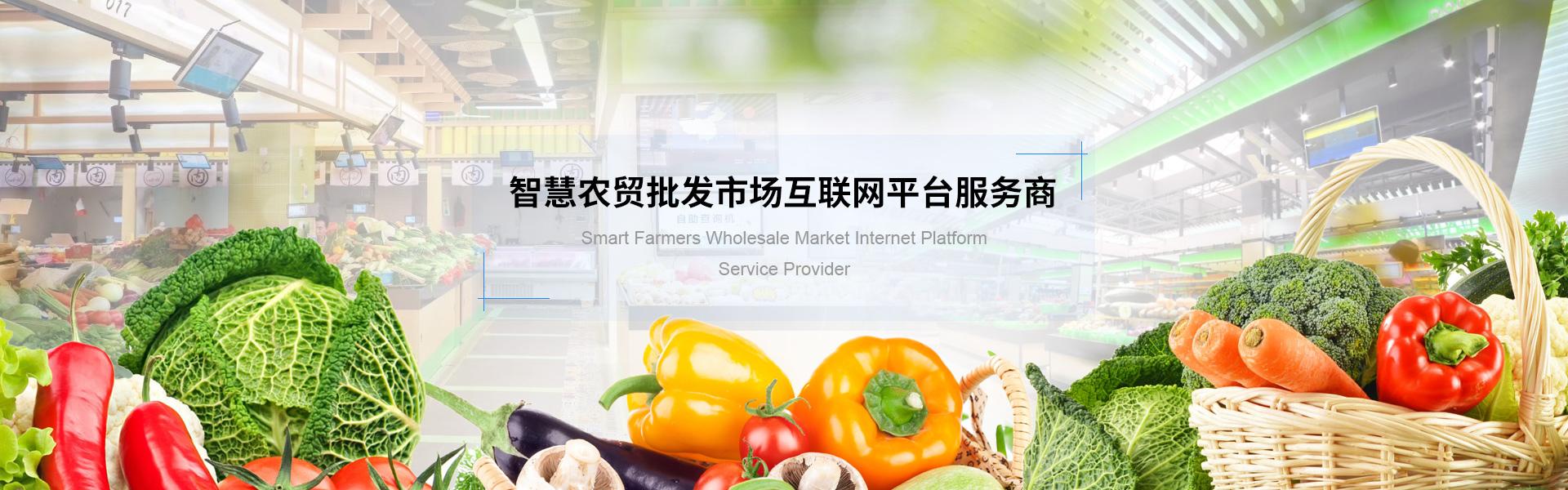 智慧农贸市场
