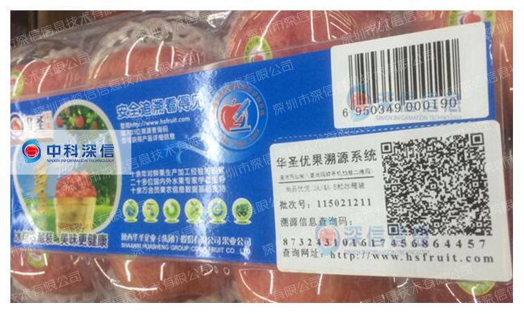 农产品二维码溯源系统